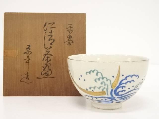 京焼 原平造 仁清茶碗