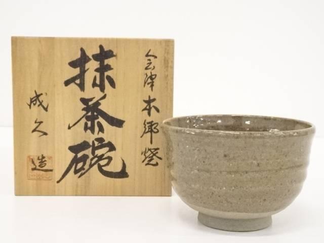 会津本郷焼 成久造 茶碗