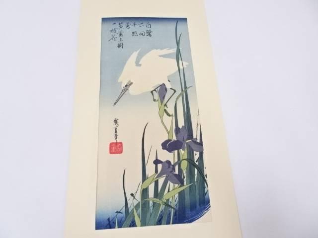 歌川広重 菖蒲に白鷺 手摺浮世絵版画