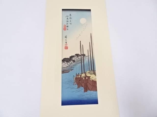 歌川広重 東都名所 佃島海辺朧月 手摺浮世絵版画