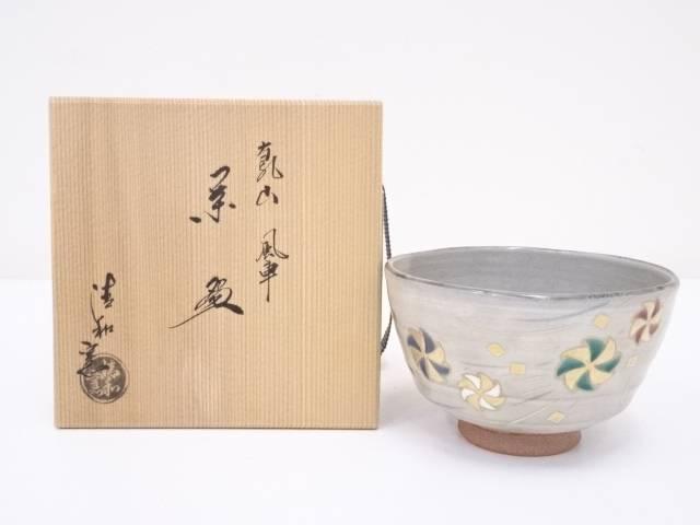 京焼 清和窯造 乾山風車茶碗