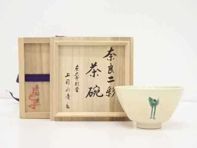 上司永慶造 奈良二彩茶碗