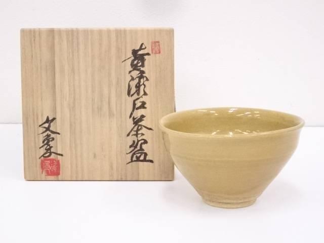 大江文象造 黄瀬戸茶碗