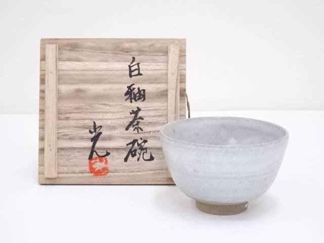 作家物 白釉茶碗