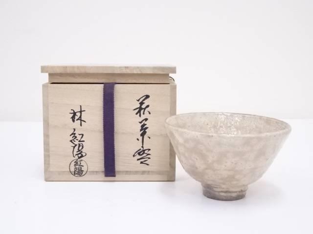 萩焼 林紅陽造 茶碗
