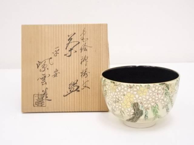 京焼 橋本紫雲造 色絵柳桜文茶碗