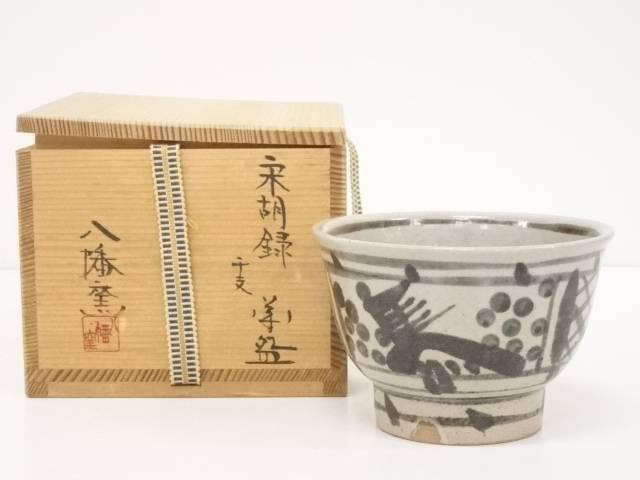 八幡窯造 宋胡録干支茶碗