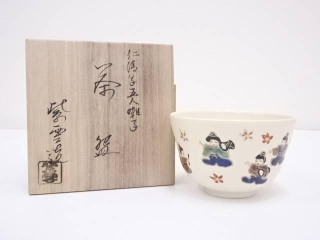 京焼 橋本紫雲造 仁清写五人囃子茶碗
