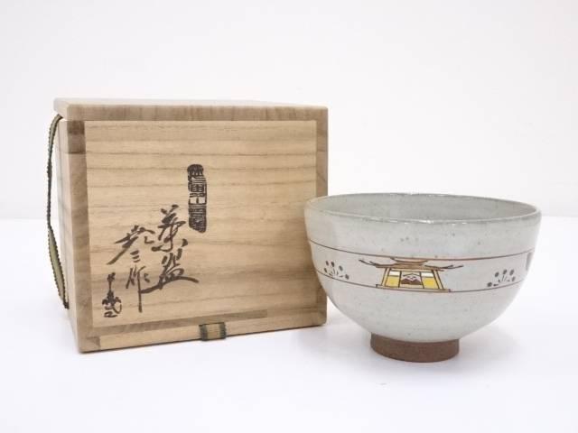 赤膚焼 古瀬尭三造 奈良絵茶碗