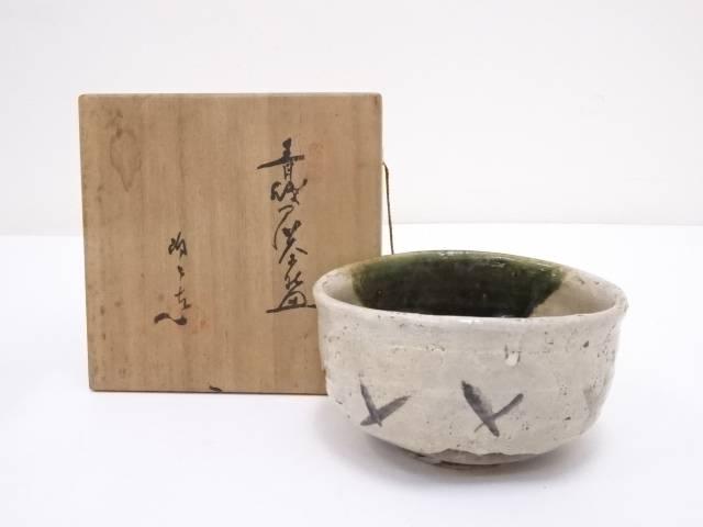 矢野陶々造 青織部茶碗