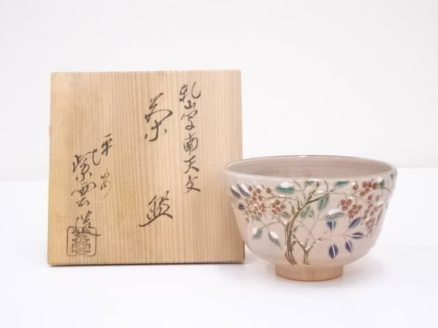 京焼 橋本紫雲造 乾山写南天文茶碗