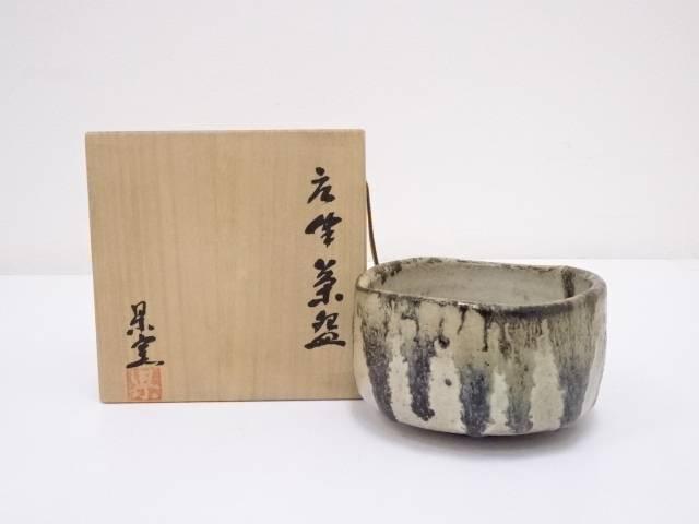加藤・拙也造 唐津茶碗