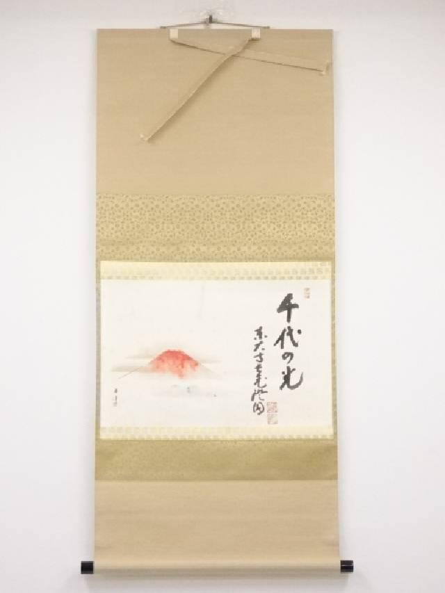 仲春洋筆 赤富士の図 東大寺上野澄園筆 「千代の光」賛 肉筆紙本掛軸