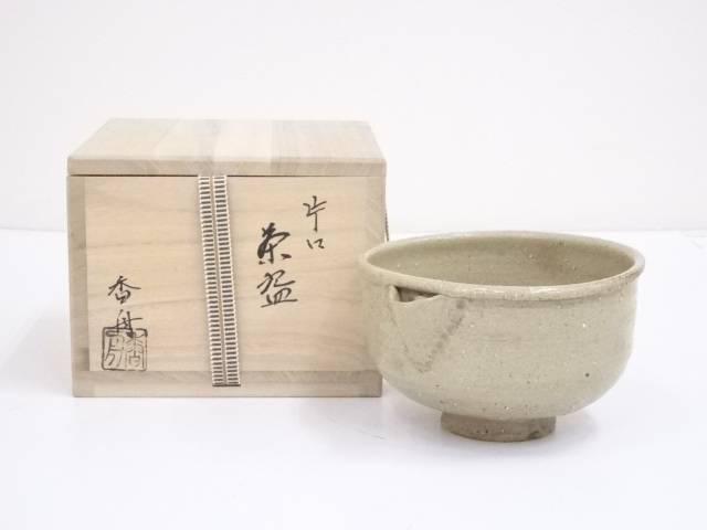 信楽焼 西尾香舟造 片口茶碗