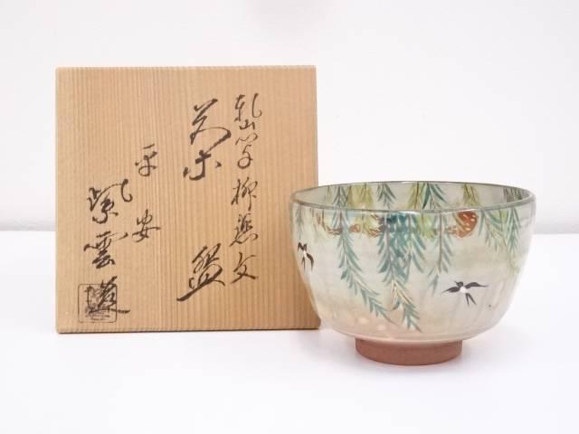 京焼 橋本紫雲造 乾山写柳燕文茶碗