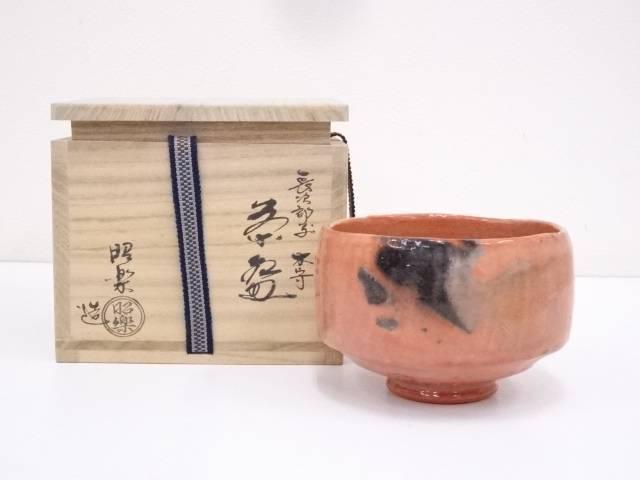 佐々木昭楽造 長次郎写木守赤楽茶碗