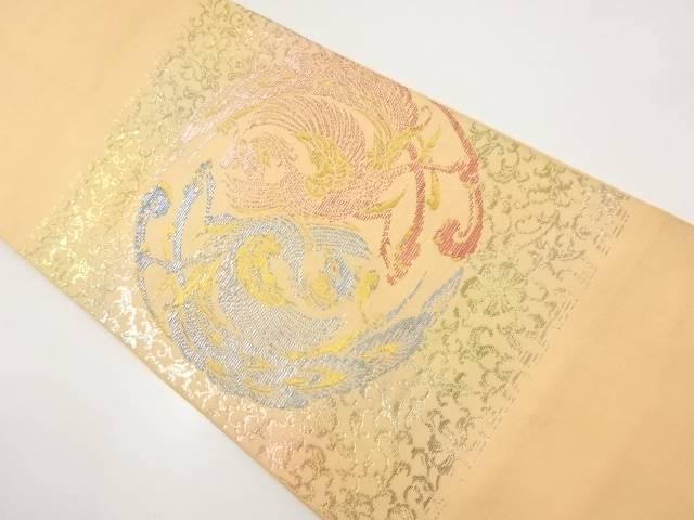 たつむら製 鳳凰唐草織り出し本袋帯【リサイクル】【中古】