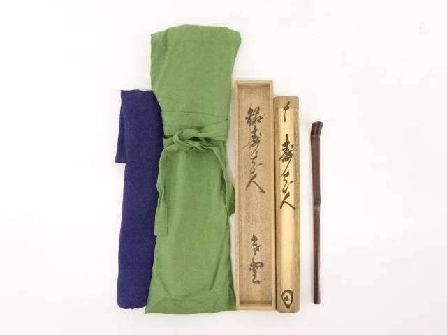 竹茶杓(銘:寿老人)(十三代円能斎書付)