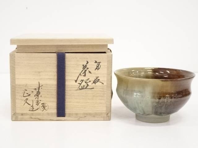 高取焼 亀井正久造 茶碗