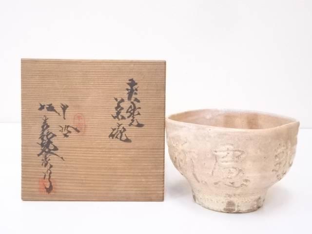 萩焼 坂高麗左衛門造 茶碗