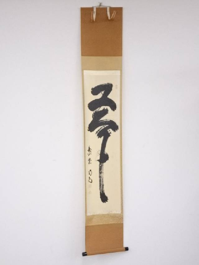 前大徳寺 細合喝堂筆 「夢」一字 肉筆紙本掛軸(共箱)