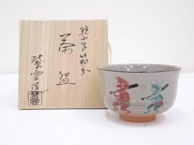 京焼 橋本紫雲造 乾山写節分茶碗
