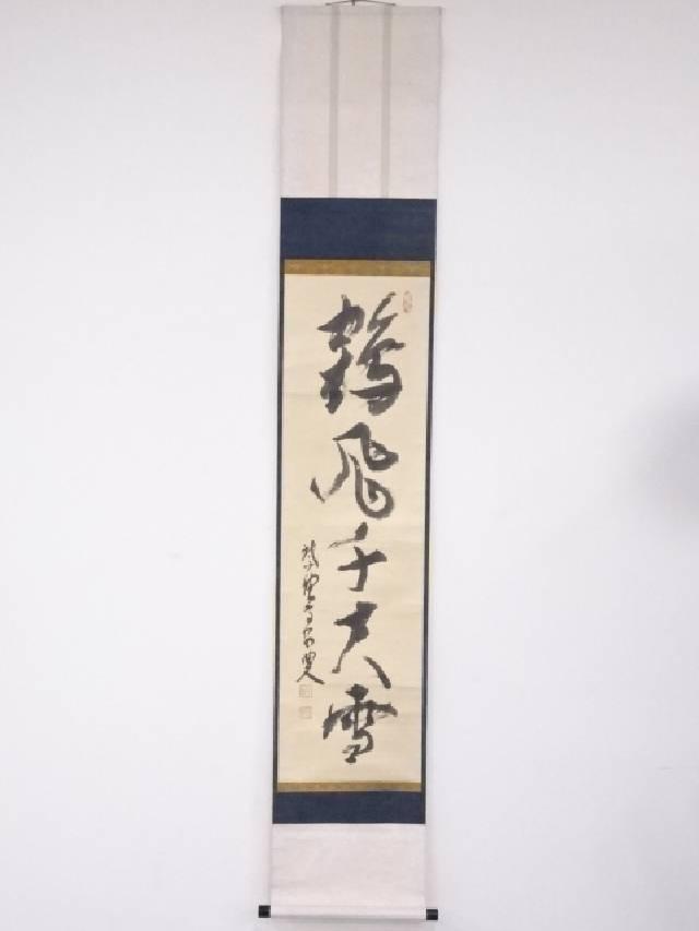 大徳寺 中村戒仙筆 「鶴飛千尺雪」一行書 肉筆紙本掛軸(共箱)