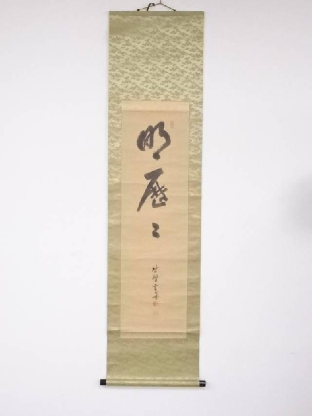 大徳寺 小田雪窓筆 「明歴々」 肉筆紙本掛軸