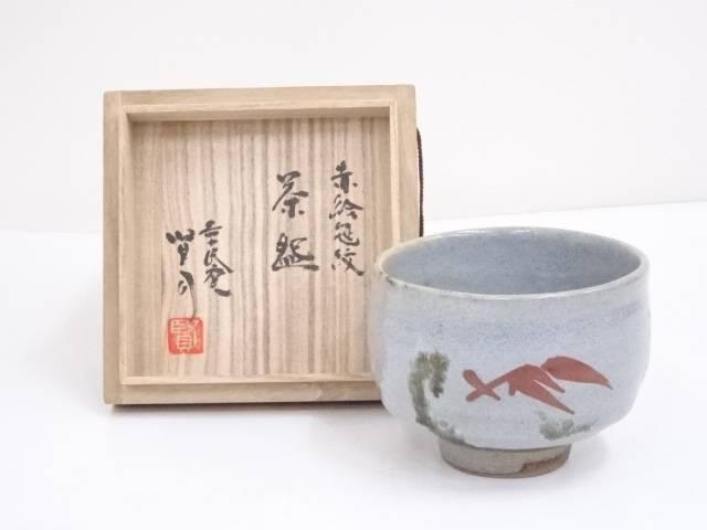 益子焼 佐久間賢司造 赤絵笹紋茶碗