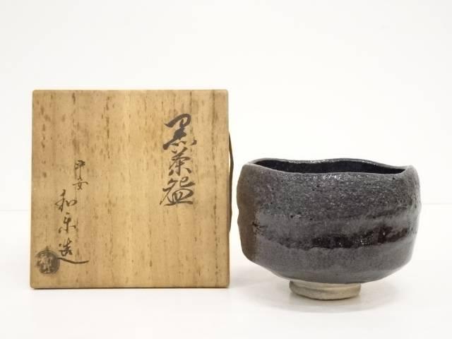 京焼 川崎和楽造 黒楽茶碗