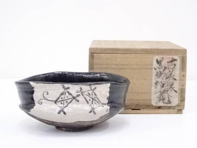 古物 黒織部沓茶碗