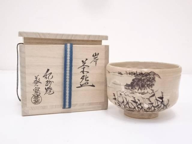 紀州焼 葵窯造 色絵岸茶碗