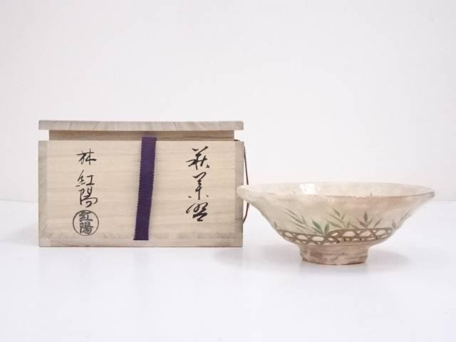 萩焼 林紅陽造 色絵蛇籠茶碗