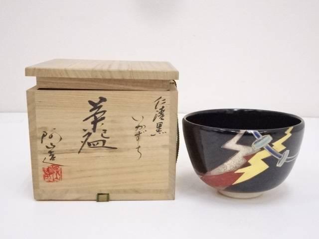 京焼 通次阿山造 仁清黒いかずち茶碗