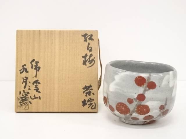 虎渓山 水月窯造 紅白梅茶碗