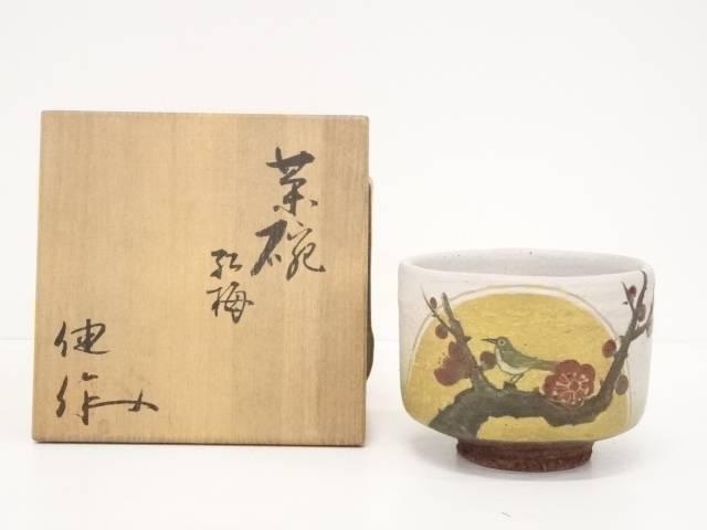 小倉建造 紅梅茶碗