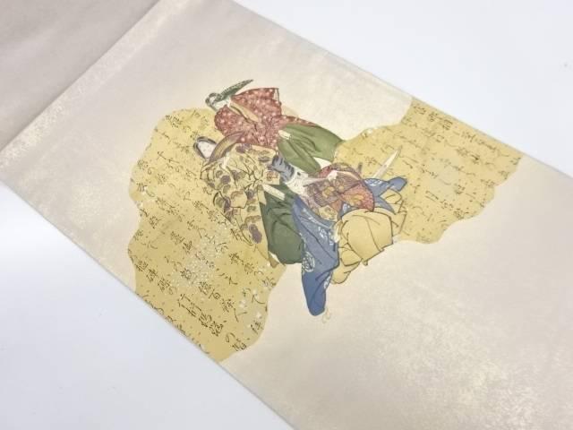 伝統工芸士 樽本伊勢蔵 手描き能「鶴亀」模様袋帯【リサイクル】【中古】