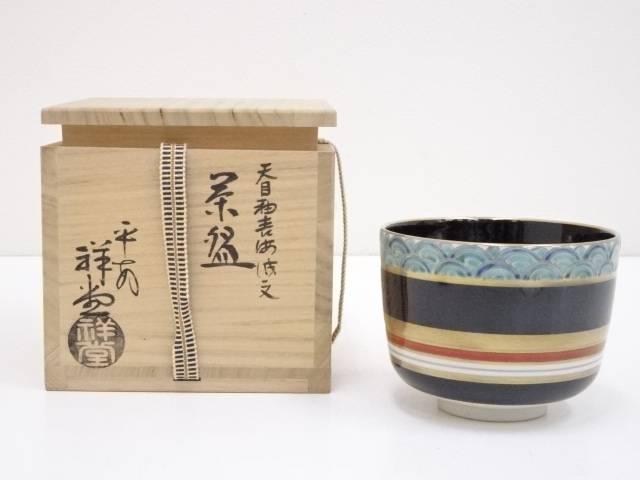 京焼 手塚祥堂造 天目釉青海波文茶碗
