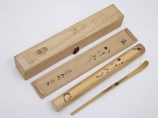 竹茶杓(銘:かげろう)(前大徳寺松長剛山書付)