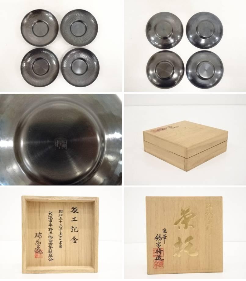 浪華錫半造 純銅手打茶托5客L543jAqR