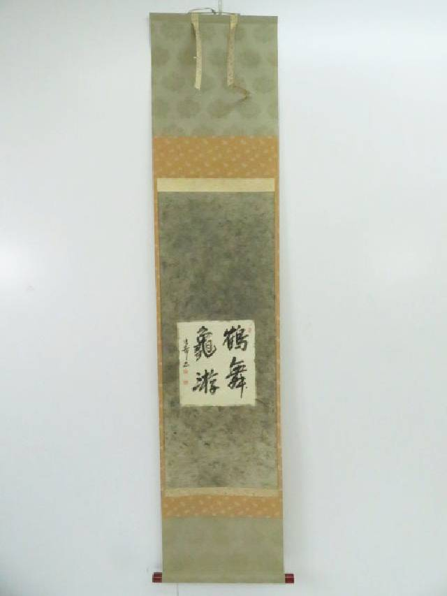 濱田優邨筆 鶴舞図 茶掛 肉筆紙本掛軸(共箱)