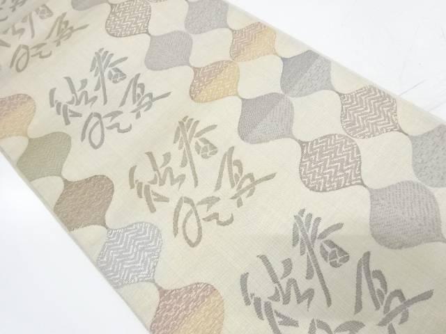 文字「春夏秋冬」に抽象模様織出し袋帯【リサイクル】【中古】