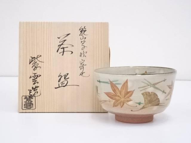 京焼 橋本紫雲造 乾山写吹寄せ茶碗(共箱)