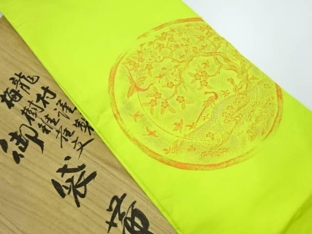 たつむら製 梅樹雉雀文織出し本袋帯【リサイクル】【中古】