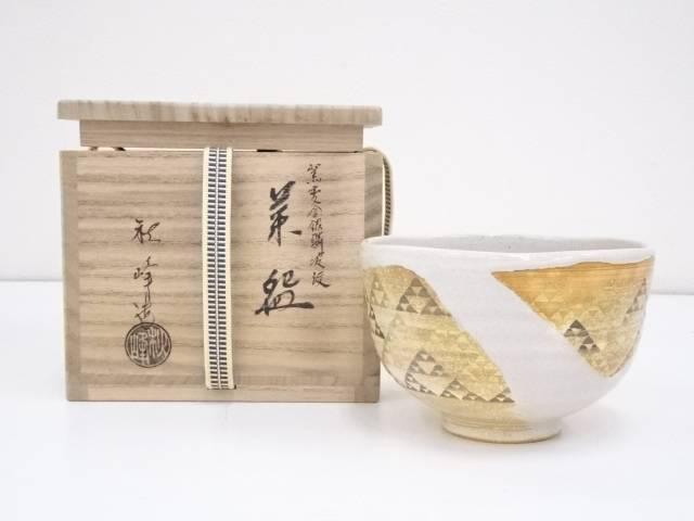 京焼 中村秋峰造 窯変金銀鱗波紋茶碗(共箱)