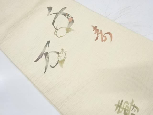 鶴は千年亀は万年模様織出し袋帯【リサイクル】【中古】