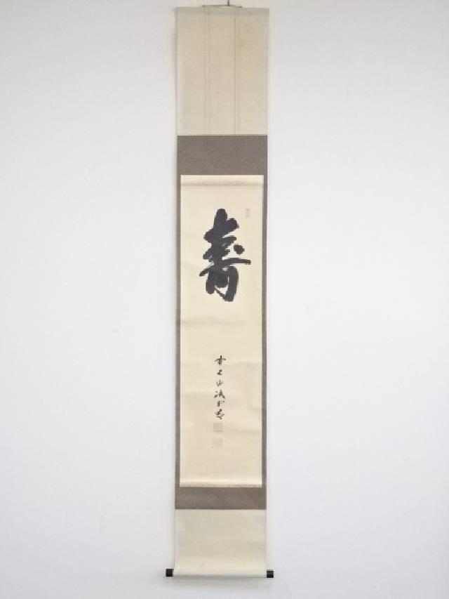 前大徳 藤井誡堂筆「寿」一字 肉筆紙本掛軸(共箱)