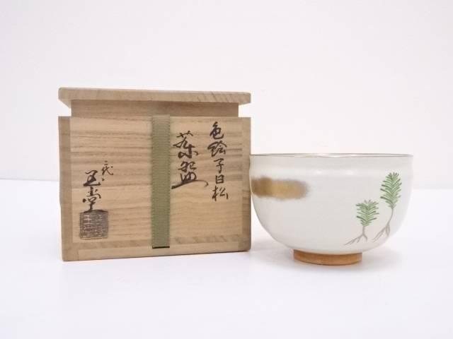 京焼 二代手塚玉堂造 色絵子日松茶碗