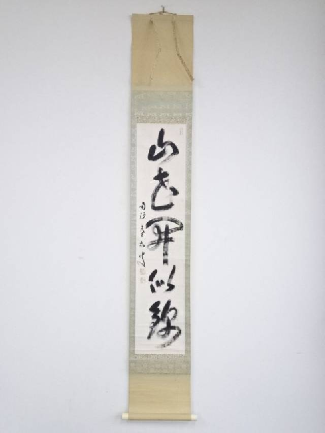 南禅寺 柴山全慶筆「山花開似錦」一行書 肉筆紙本掛軸 保護箱
