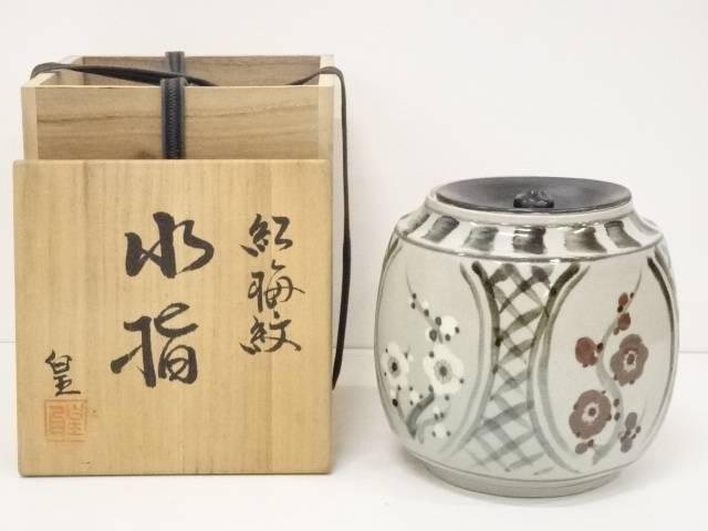 加藤皇造 紅梅紋水指(共箱)
